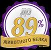 Natyka содержит до 89% животного белка
